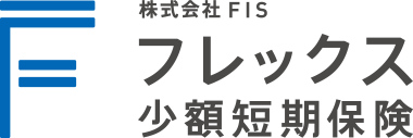 株式会社FIS フレックス少額短期保険