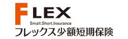 フレックス少額短期保険 ウェブ上でご契約の申し込みができます